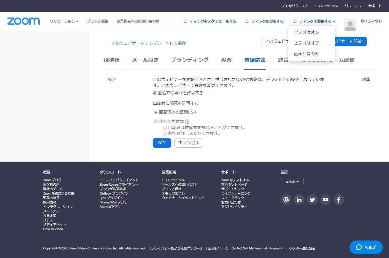 ZOOMウェビナー 限定 パスワード アンケート Q&A 質疑応答 会員登録